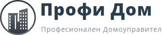Професионален Домоуправител - Профидом ЕООД